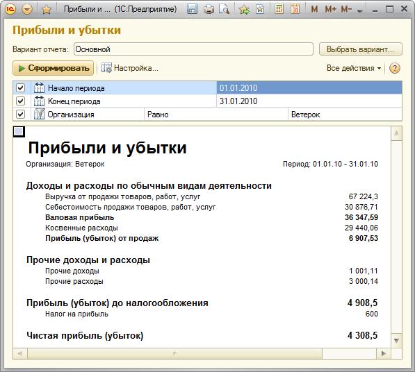 Как сделать отчет о прибылях и убытках в 1с 8.310